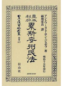 日本立法資料全集 別巻677 亞米利加累斯安州民法