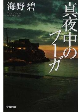 真夜中のフーガ(光文社文庫)