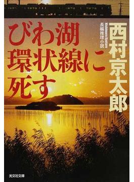 びわ湖環状線に死す 長編推理小説(光文社文庫)