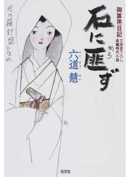 石に匪ず 文庫書下ろし/長編時代小説(光文社文庫)