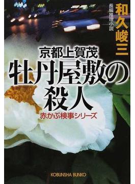 京都上賀茂牡丹屋敷の殺人 長編推理小説(光文社文庫)