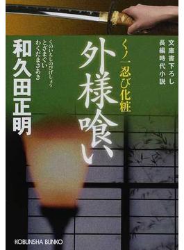 外様喰い くノ一忍び化粧 文庫書下ろし/長編時代小説(光文社文庫)