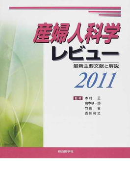 産婦人科学レビュー 最新主要文献と解説 2011