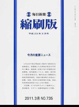 毎日新聞縮刷版 2011−3