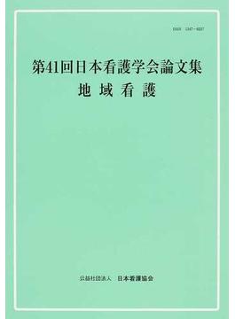 日本看護学会論文集 第41回地域看護