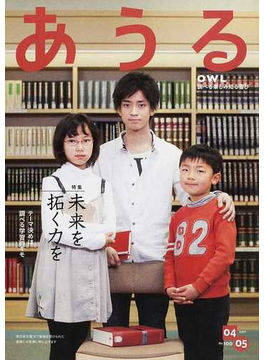 あうる 調べる楽しみ知る喜び NPO図書館の学校機関誌 No.100(2011年4+5月号)