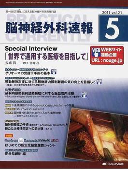 脳神経外科速報 第21巻5号(2011−5) Special Interview根來眞「世界で通用する医療を目指して」