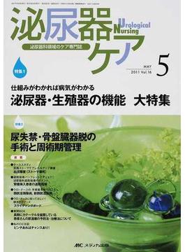 泌尿器ケア 泌尿器科領域のケア専門誌 第16巻5号(2011−5) 仕組みがわかれば病気がわかる泌尿器・生殖器の機能大特集