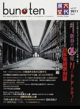 bun・ten vol.37(2011April) 新春の美覚Nippon!