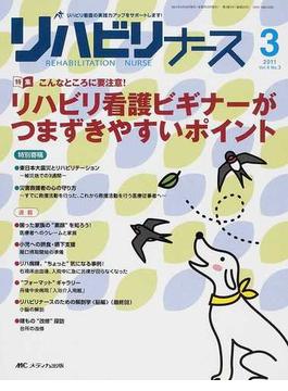 リハビリナース リハビリ看護の実践力アップをサポートします! 第4巻3号(2011−3) 特集こんなところに要注意!リハビリ看護ビギナーがつまずきやすいポイント