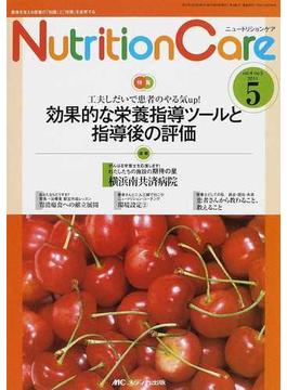 Nutrition Care 患者を支える栄養の「知識」と「技術」を追究する 第4巻5号(2011−5) 工夫しだいで患者のやる気up!効果的な栄養指導ツールと指導後の評価