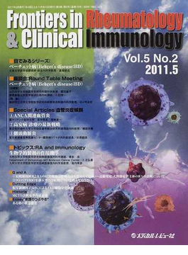 Frontiers in Rheumatology & Clinical Immunology Vol.5No.2(2011.5)