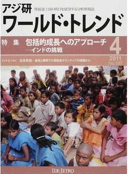アジ研ワールド・トレンド 発展途上国の明日を展望する分析情報誌 No.187(2011−4月号)