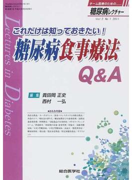 糖尿病レクチャー Vol2No1(2011) これだけは知っておきたい!糖尿病食事療法Q&A