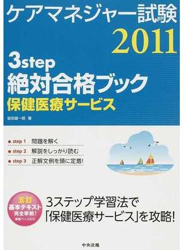 ケアマネジャー試験3step絶対合格ブック 保健医療サービス 2011