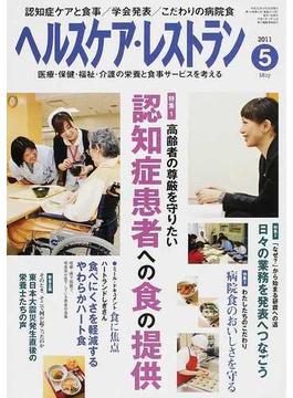 ヘルスケア・レストラン 医療・保健・福祉・介護の栄養と食事サービスを考える 2011−5