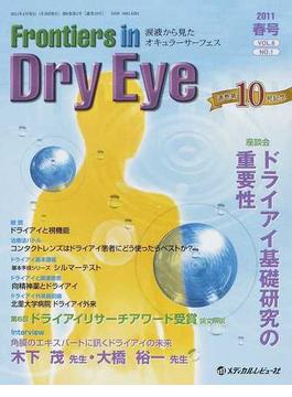 Frontiers in Dry Eye 涙液から見たオキュラーサーフェス Vol.6No.1(2011春号)