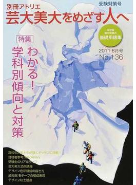 芸大美大をめざす人へ No.136(2011.6月号) 2012年受験対策号