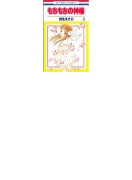 もちもちの神様(花とゆめCOMICS) 4巻セット(花とゆめコミックス)