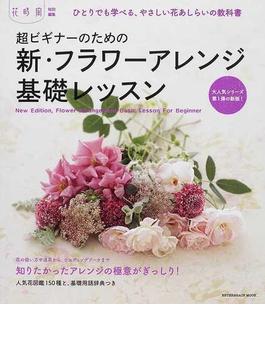 超ビギナーのための新・フラワーアレンジ基礎レッスン ひとりでも学べる、やさしい花あしらいの教科書(エンターブレインムック)