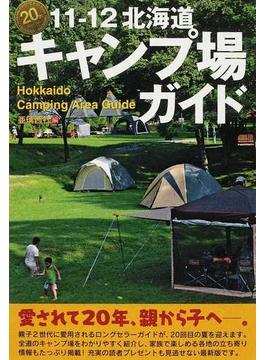 北海道キャンプ場ガイド 11−12