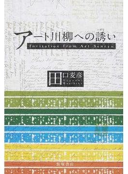 アート川柳への誘い