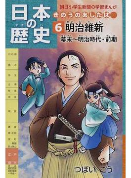 日本の歴史 きのうのあしたは… 6 明治維新(朝小の学習まんが)