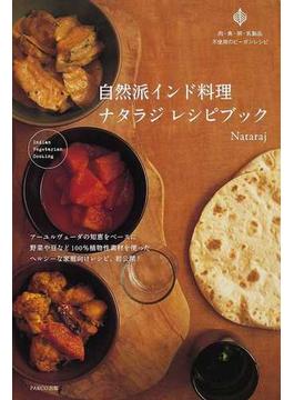 自然派インド料理ナタラジレシピブック 肉・魚・卵・乳製品不使用のビーガンレシピ