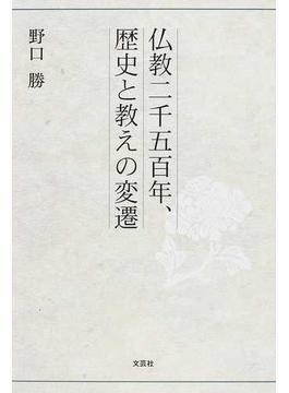 仏教二千五百年、歴史と教えの変遷