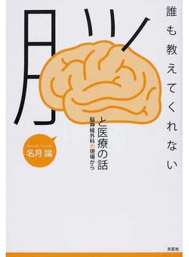 誰も教えてくれない脳と医療の話 脳神経外科の現場から