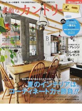 素敵なカントリー No.71(2011夏号) 夏のインテリアは、コーディネート力で勝負!!