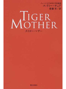 TIGER MOTHER