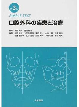口腔外科の疾患と治療 SIMPLE TEXT 第3版
