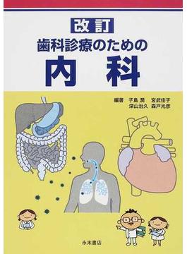歯科診療のための内科 改訂