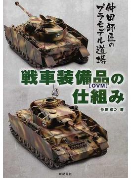 戦車装備品〈OVM〉の仕組み