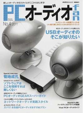 PCオーディオfan 新しいオーディオのスタイルがここからはじまる! No.4(2011)