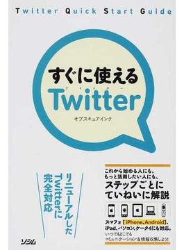すぐに使えるTwitter リニューアルしたTwitterに完全対応