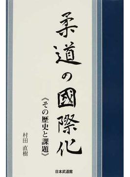 柔道の國際化 その歴史と課題