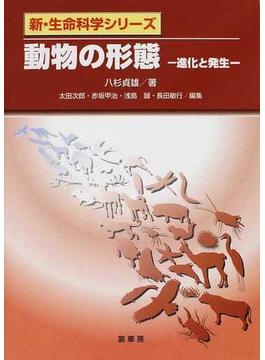 動物の形態 進化と発生