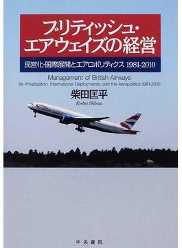 ブリティッシュ・エアウェイズの経営 民営化・国際展開とアエロポリティクス1981-2010