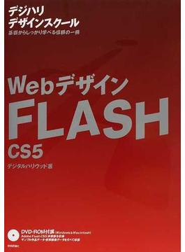 WebデザインFLASH〈CS5〉 基礎からしっかり学べる信頼の一冊