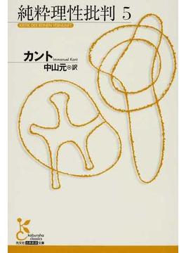 純粋理性批判 5(光文社古典新訳文庫)