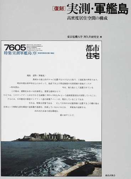 実測・軍艦島 高密度居住空間の構成 復刻
