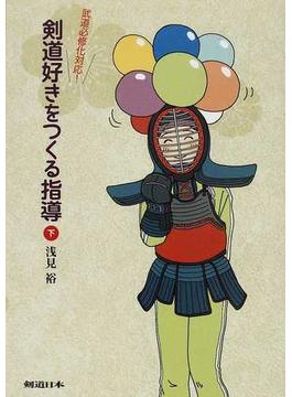 剣道好きをつくる指導 武道必修化対応! 下