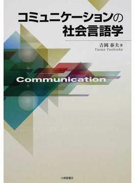 コミュニケーションの社会言語学