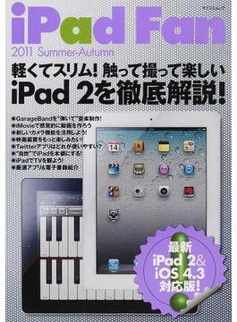 iPad Fan 2011Summer−Autumn 最新iPad 2 & iOS 4.3対応版