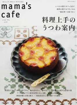 mama's cafe vol.20 料理上手のうつわ案内