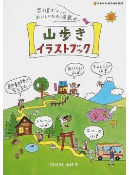 山歩きイラストブック