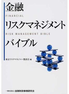 金融リスクマネジメントバイブル