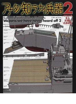 アナタノ知ラナイ兵器 イラストで見る末期的兵器総覧 2